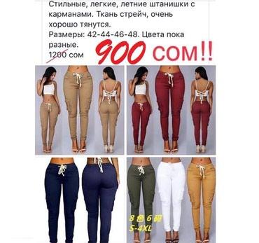 летние платья оверсайз в Кыргызстан: Стильные, легкие, летние штанишки с карманами. Ткань стрейч, очень