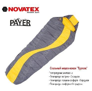 Спальный мешок «Тургояк» рассчитан на холодное лето или теплое