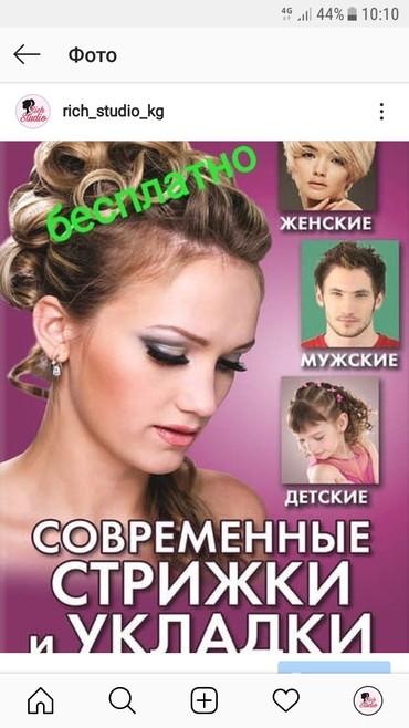 Нужны модели на стрижки, укладки, косы и т.д. в Бишкек