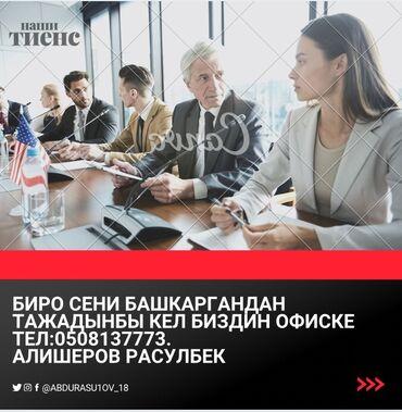 продажа лошадь в Кыргызстан: Оператор Call-центра. С опытом. 5/2