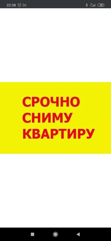 Сниму - Кыргызстан: Срочно! срочно! Ищу однокомнатную квартиру в районе вефа центра