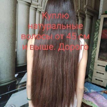 Куплю волосы в хорошем состоянии как детские так и взрослые от 40