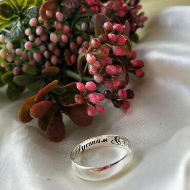 Серебряную колечку и сережку - Кыргызстан: Пара серебряных колец всего именные кольца с вашей надписью! В наличии