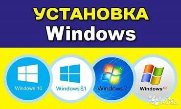 Спутниковые антенны - Кыргызстан: Установка Windows установка Виндоус Виндовс7 8 10 со всеми
