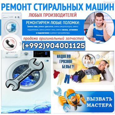 Ремонт стиральных машин автомат любых брендов мастер профи. также