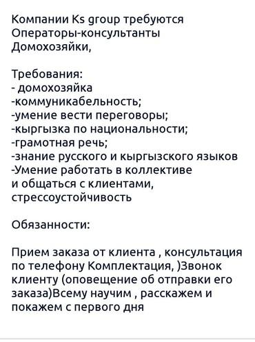 Требуется  call center, домохозяйкa, в Бишкек