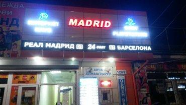 продам готовый и раскрученный бизнес в Бишкек