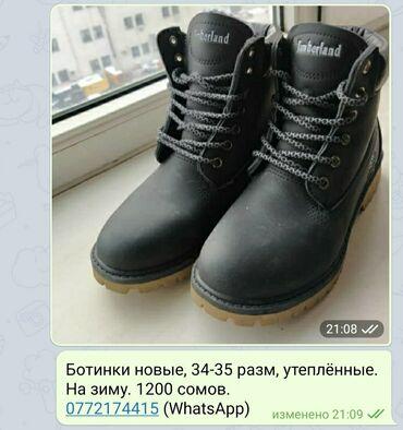Зимние ботинки Timberland, 35 размер