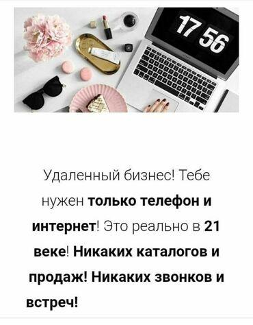 kingyes silky beauty spray отзывы в Кыргызстан: Работа на дому . Работа на заданиях: лайк, подписки, комментарии