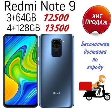 stiralnaya mashina s parom в Кыргызстан: Новый Xiaomi Redmi Note 9 128 ГБ Черный
