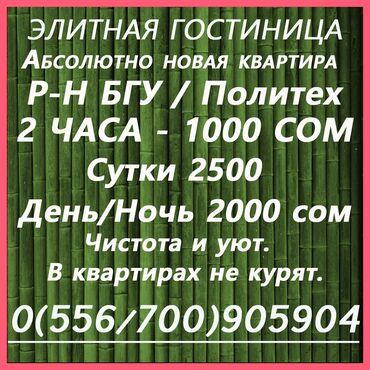 толь цена в бишкеке в Кыргызстан: Гостиница в Бишкеке. Новая элитная квартира для парочки, которая