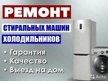 ремонт холодильников морозильников и стиральных машин всех видов и мар в Бишкек