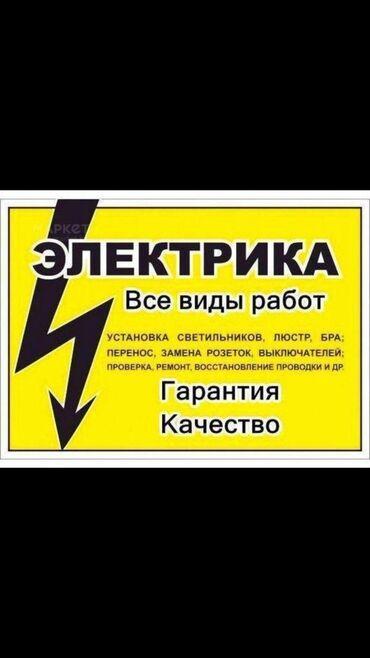 экскаватор бишкек услуги in Кыргызстан | ЭВАКУАТОРЫ: Электрик. С опытом