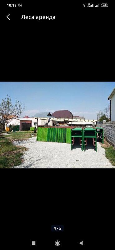 газонокосилка в аренду бишкек в Кыргызстан: Сдам в аренду | Строительные леса