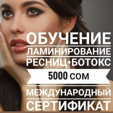 Обучение ламинирование ресниц+ботокс 5000сом в Бишкек
