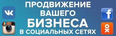 Продвижение и раскрутка в Бишкек
