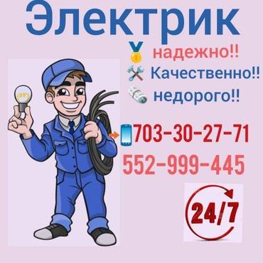 Электрик, большой опыт работы по в Бишкек