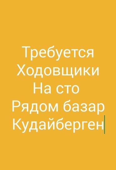 Требуется ходовшики,мотористы с опытом на СТО Кудайберген.  в Бишкек
