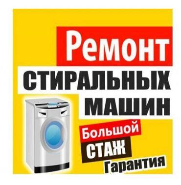 ремонт стиральных машин каракол in Кыргызстан | СТИРАЛЬНЫЕ МАШИНЫ: Ремонт | Стиральные машины | С гарантией, С выездом на дом