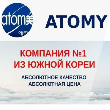Алам - Кыргызстан: Атоми люкс онлайн магазинге кош келиниздер иштоо оной бизнес.  Регистр