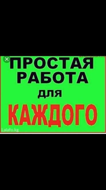 Требуется помощник зав склада возраст в Бишкек