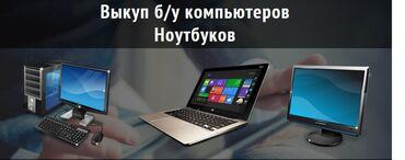 Dell - Кыргызстан: Скупка компьютеров в Бишкеке, а так же скупка ЖК мониторов и ноутбуков