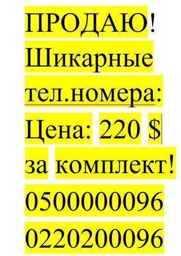 SIM-карты в Кыргызстан: Продаю телефонный номер:  Шикарный номер от оператора О! В подарок отд