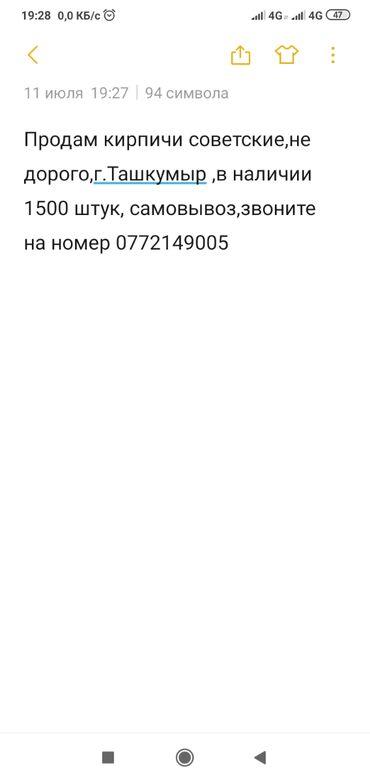 продам теленка в Кыргызстан: Продам кирпичи советские.в наличии 1500 штук самовывоз.звоните