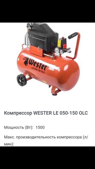 Компрессор Wester LE 050_150 OLC в Бишкек