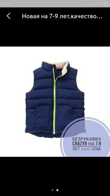 Верхняя одежда в Кыргызстан: Продам новые,с сайтов,не подошли по размеру.Жилетка на мальчика 7-8 л