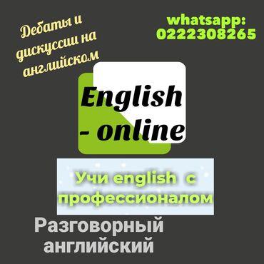 english courses в Кыргызстан: Языковые курсы | Английский