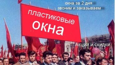 Пластиковые Окна за 2 дня!!! в Бишкек