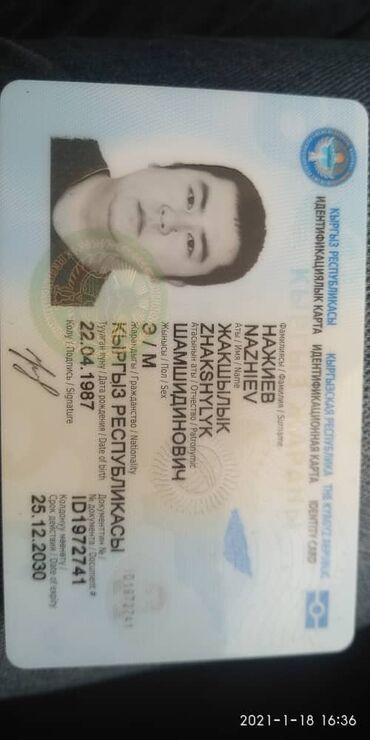 Бюро находок - Кыргызстан: Утерян бумажник с паспортом и с водительскими правами, есть