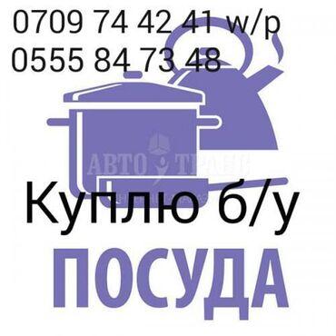 Куплю б/у посуды. Советские посуды,мантовар,фляги,казаны. Ковер,,палас