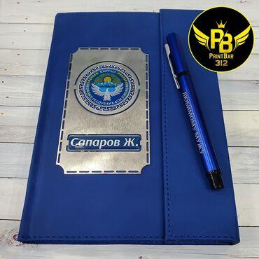 Именные блокноты и ручки с Вашим логотипом и инициалами ! Блокноты и