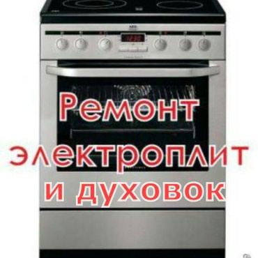 Ремонт электроплит и духовок на дому в Бишкек