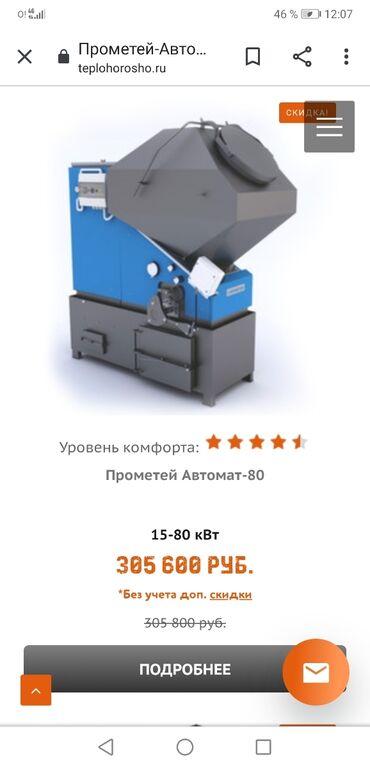 Продам котёл заводской ПРОМЕТЕЙ. Автомат 80 .на 800кв.м