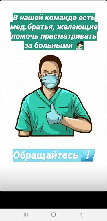 Мед.братья, желающие присмотреть за больными  Обращайтесь