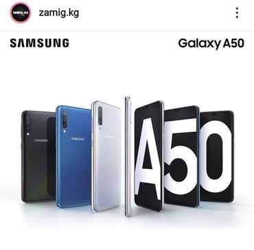 Новый Samsung A50  в Бишкек
