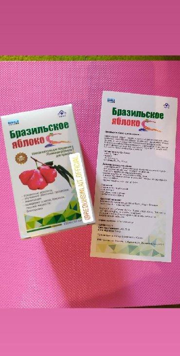 Красота и здоровье в Кыргызстан: Бразильское ЯблокоОригинальный продукт. Благодаря хорошо подобранному