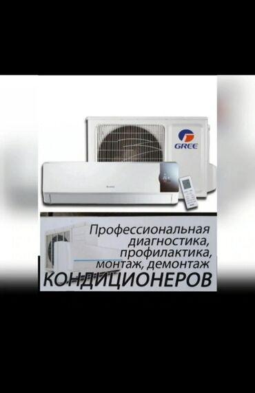 аренда дома с бассейном бишкек в Кыргызстан: Ремонт   Кондиционеры   С гарантией, С выездом на дом, Бесплатная диагностика