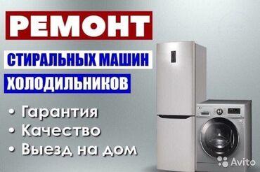 бу морозильная камера в Кыргызстан: Ремонт | Холодильники, морозильные камеры | С выездом на дом