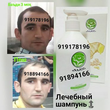 Мӯи сари Шумо ҳангоми шона кардан ё в Душанбе