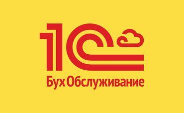 tumbochka pod telek в Кыргызстан: 1с установим. 1c проконсультируем. быстро, качественно и недорого