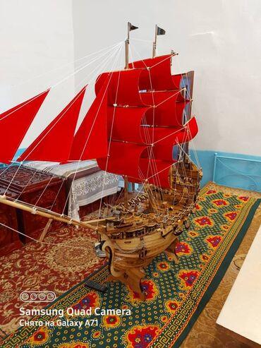Модели кораблей - Бишкек: Шикарный корабль ручной работы
