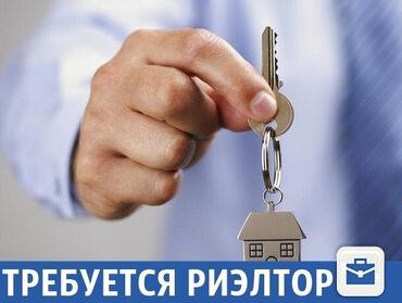 недвижимость в киргизии в Кыргызстан: Требуются риэлторыТребуются риэлторыТребуются риэлторыТребуются