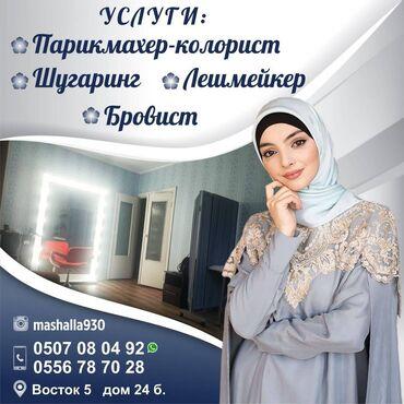 бровист бишкек in Кыргызстан | ЖҮК ТАШУУ: Виды услуг салона красоты:    Салон мусульманок.    Парикмхер