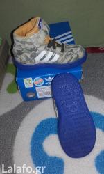 Υπέροχα εκκεντρικά μποτάκια της adidas σε Thessaloniki