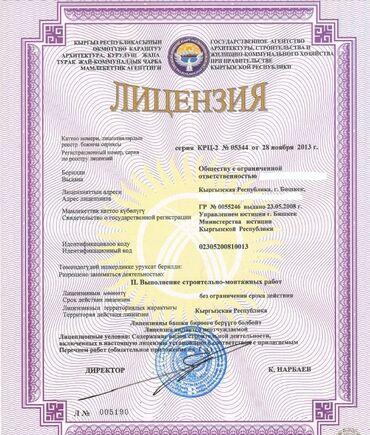 строительство в Кыргызстан: Продаю действующую строительную компанию с лицензией 3-го уровня. Заре