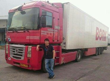 водитель первого класса ищет работу для международных перевозок (дальн в Бишкек